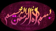 La bendición de Al-andalus